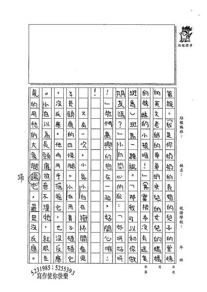 100W3403周芷嫺 (3).jpg