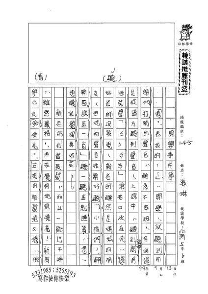 99W5202張琳 (1).jpg