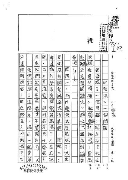100W4404楊承晞 (1).jpg