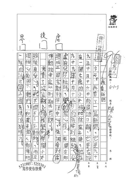99W3208陳弈蓁 (1).jpg