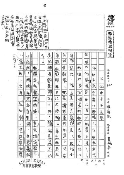 99W5110陳璿筑 (1).jpg