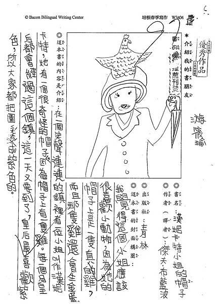 100W3404游筱瑜 (1).jpg