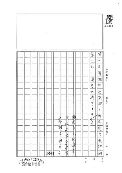 99W5208林庭暐 (3).jpg