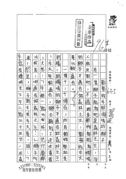 99W5207鄒昀達 (1).jpg
