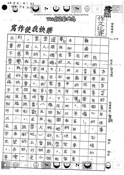 99W5105郭采恩 (1).jpg