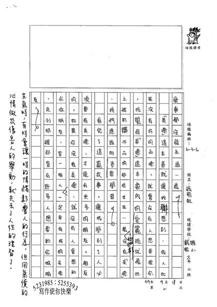 99W6202翁若耘 (2).jpg