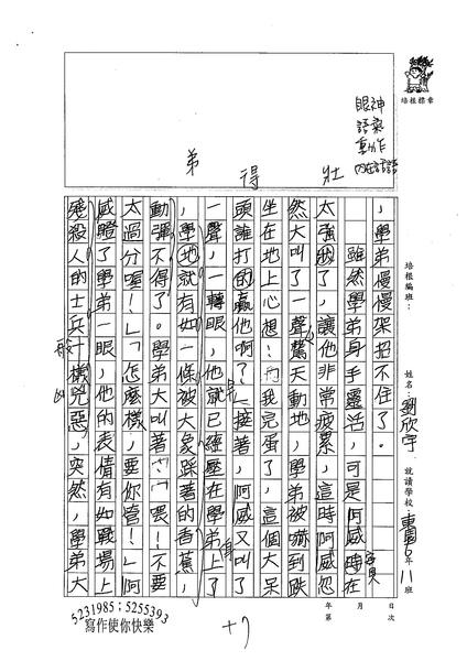 99W6306劉欣宇 (2).jpg