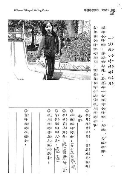 100W3405蔡維怡 (4).jpg