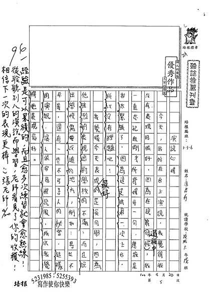 100W6405潘彥舟.jpg