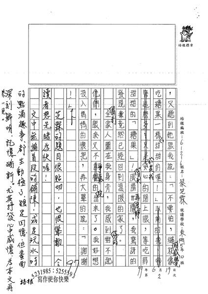 99W6102蔡芝霖 (3).jpg