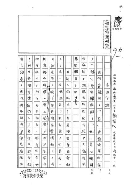 99TMW01劉靜怡 (1).jpg