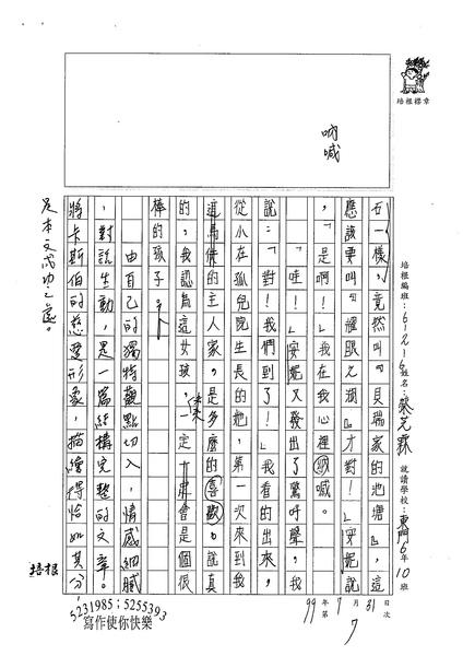 99W6107蔡芝霖 (3).jpg