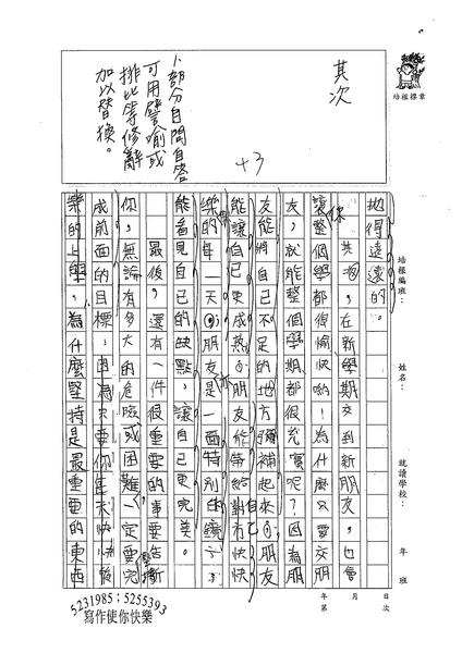 99W6110江宜潔 (2).jpg