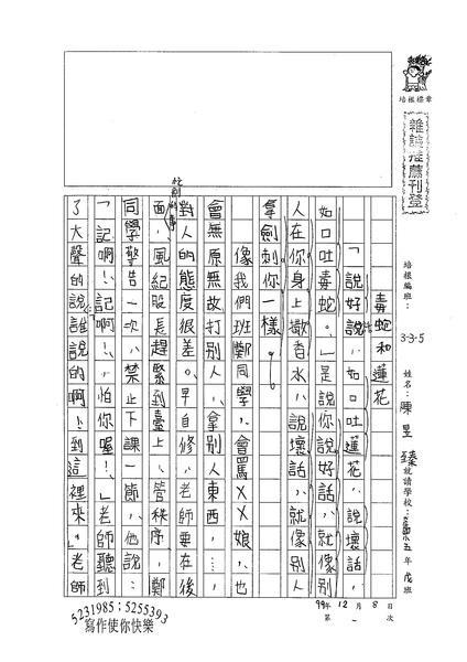 99W5301陳昱臻 (1).jpg