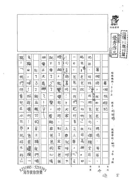 99W3204柯荷婷 (1).jpg