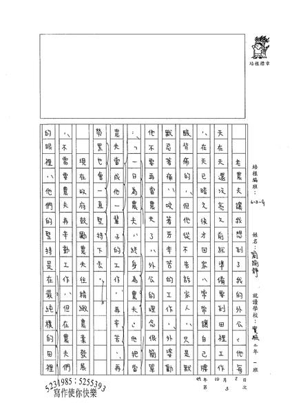 99WG203劉諭靜 (2).jpg
