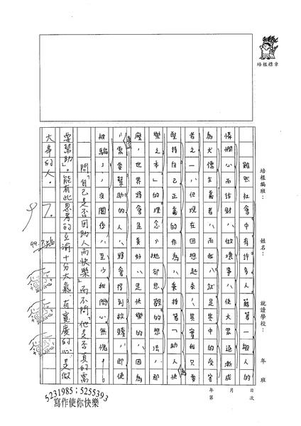 99WG106楊立渝 (3).jpg