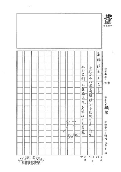 99W5203王瀚睿 (3).jpg