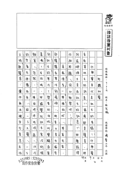 99WG202林芳榆 (1).jpg