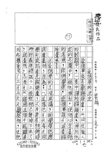 99W4307林宏諭 (1).jpg