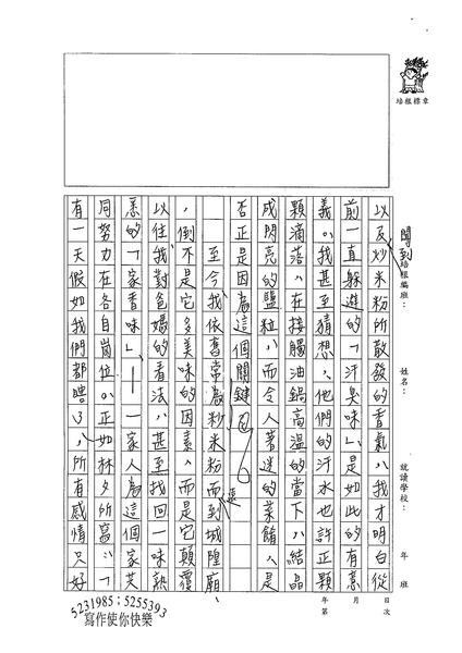 99WE107曾宥儒 (3).jpg