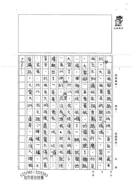 99W5102鍾宛臻 (3).jpg