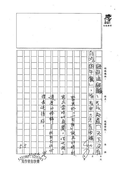99WA110姜岳岑 (3).jpg