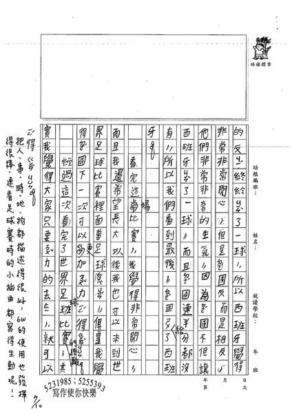 99TMW02蕭唯言 (2).jpg