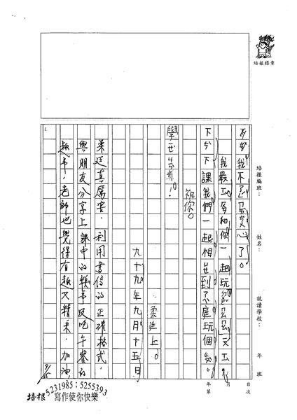 99W3202郭柔廷 (2).jpg