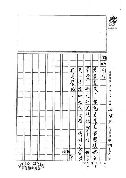 100W3408楊笠辰 (3).jpg