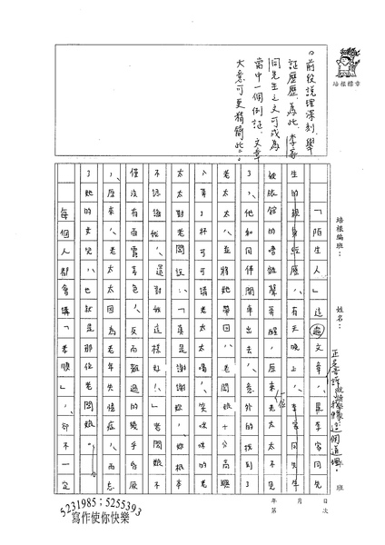 99WG303楊立渝 (3).jpg