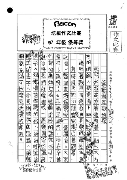 99W4205劉欣平 (1).jpg