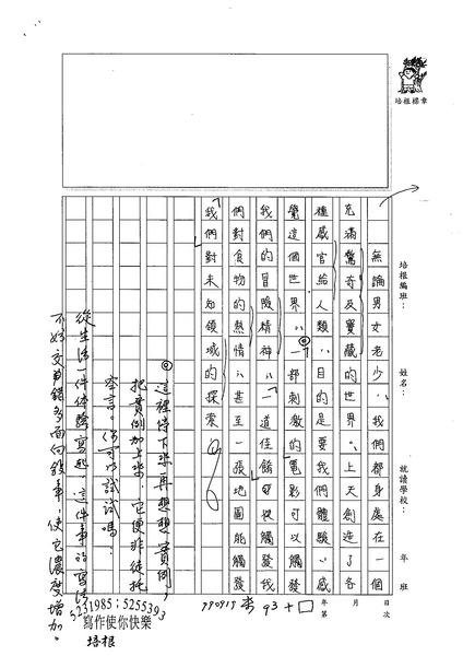 99WE202張若瑜 (4).jpg