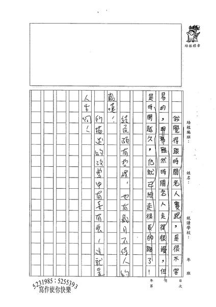99W5210郭采恩 (3).jpg