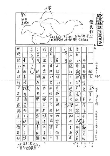 99WA203梁至皓 (1).jpg