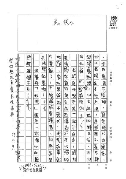 99W5204鄒昀達 (3).jpg