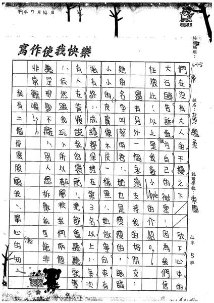 99W5104黃縕柔 (2).jpg