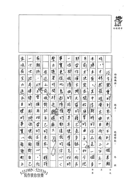 99WE203游季庭 (2).jpg