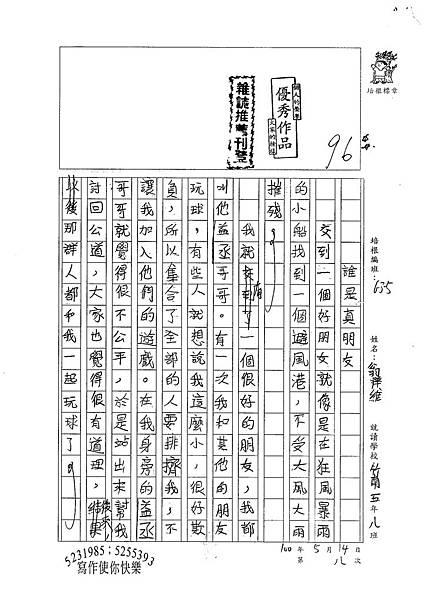 100W5408翁梓維 (1).jpg