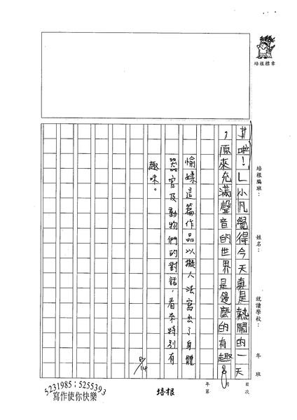 99W4109翁愉媃 (3).jpg