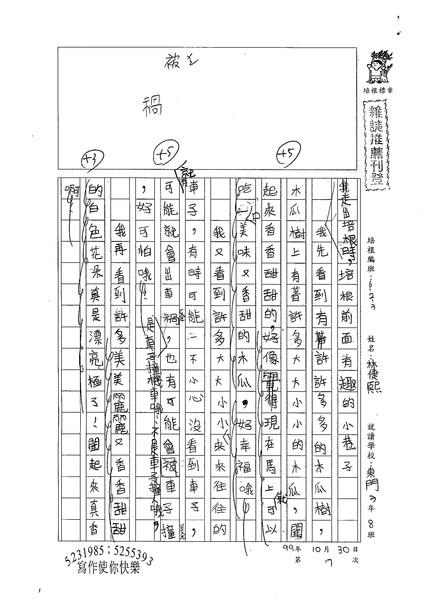 99W3207林倢熙 (1).jpg