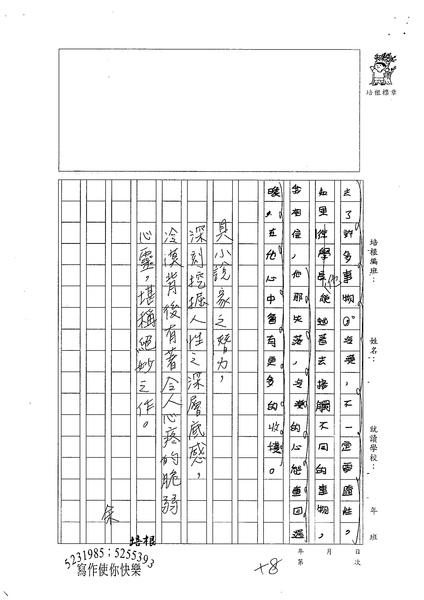 99W6305楊笠笙 (5).jpg