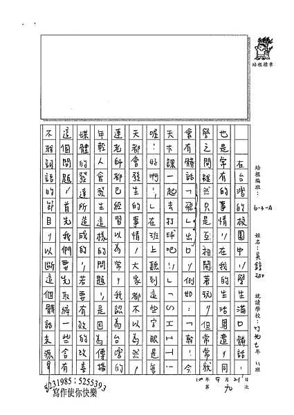 100WA409吳錞珈 (2).jpg