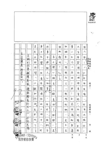 99WG108楊立渝 (3).jpg