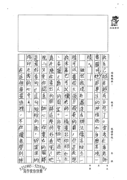 99W5308蔡秉勳 (2).jpg