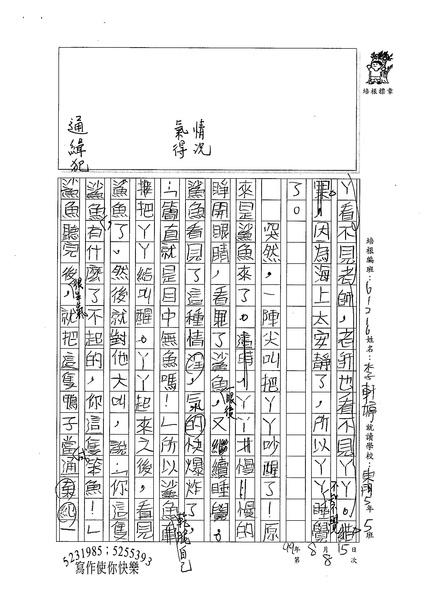 99W6108李軒婷 (2).jpg