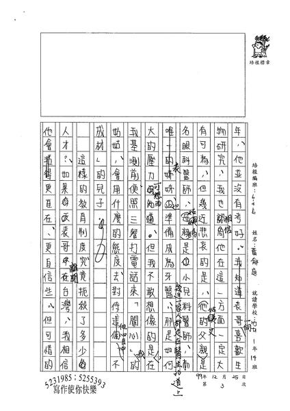 99WE303黃郁庭 (2).jpg
