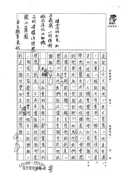 99WE110黃品禎 (4).jpg