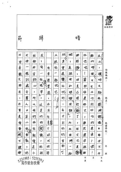 99W4308游淳安 (2).jpg