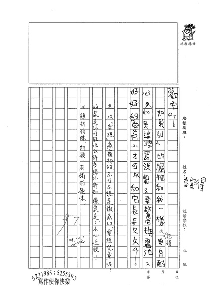 99W5203李安得 (3).jpg